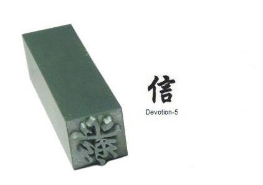 Ancient Metal Chops (Stamp) - Tsukineko DEVOTION
