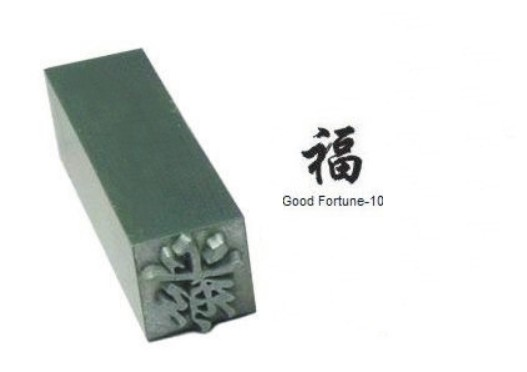 Ancient Metal Chops (Stamp) - Tsukineko GOOD FORTUNE
