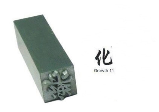 Ancient Metal Chops (Stamp) - Tsukineko GROWTH