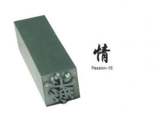 Ancient Metal Chops (Stamp) - Tsukineko PASSION
