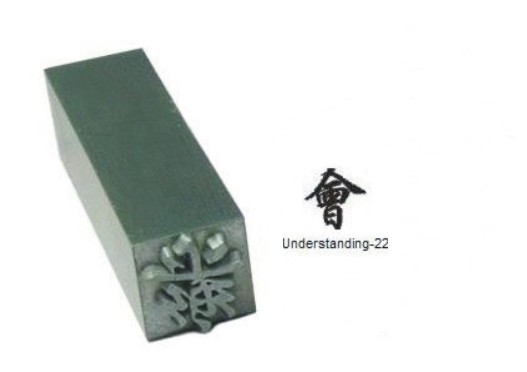 Ancient Metal Chops (Stamp) - Tsukineko UNDERSTANDING